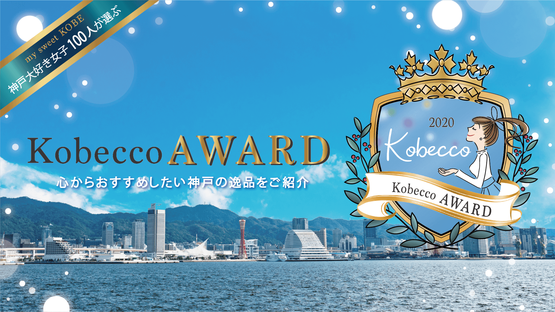 Kobecco Award 2020