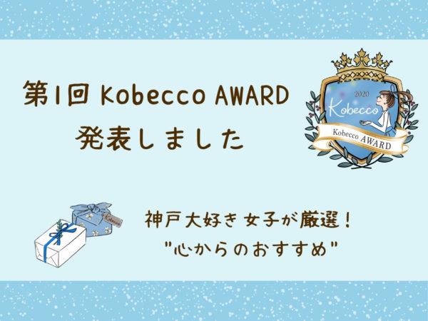 第1回 「Kobecco AWARD 2020」 開催!