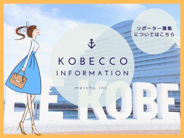 Kobecco「リポーター募集」について