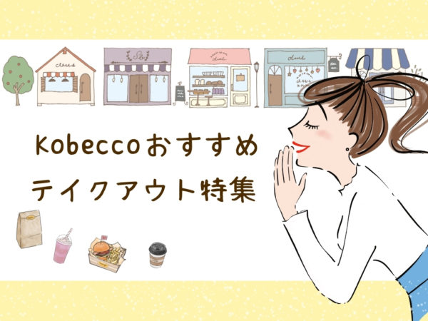 Kobecco編集部おすすめ!神戸のテイクアウト特集
