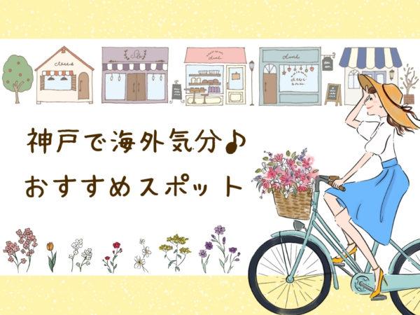異国情緒溢れる神戸のおすすめスポット