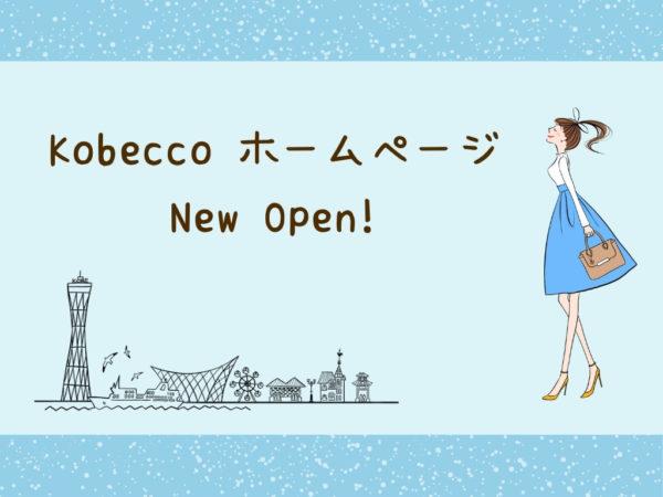 Kobeccoホームページ開設のお知らせ