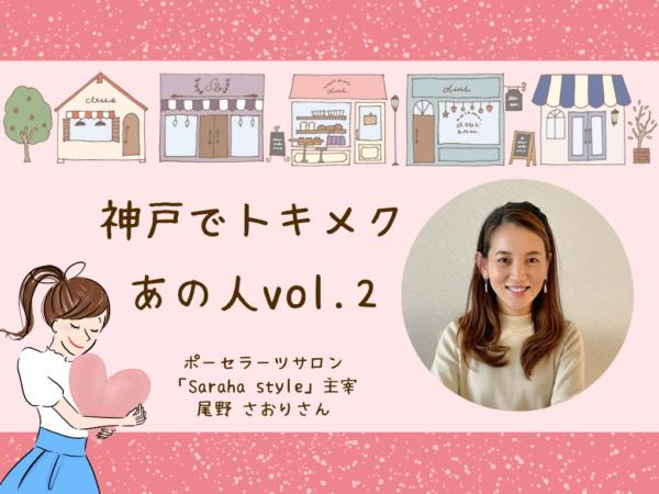 神戸でポーセラーツ体験!