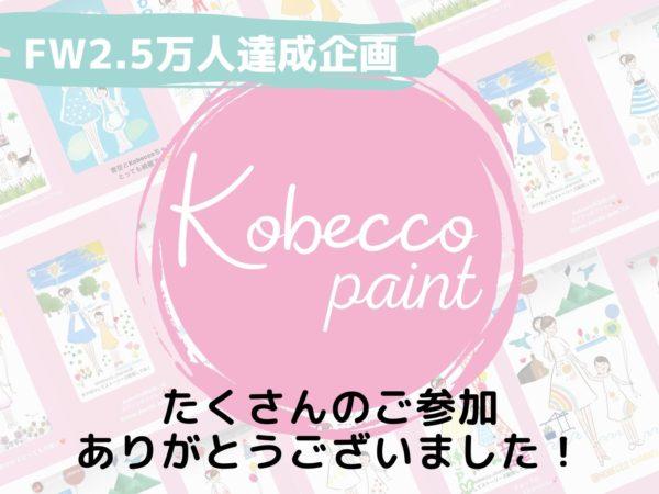 FW2.5万人達成企画  Kobecco Paint ご参加ありがとうございました!