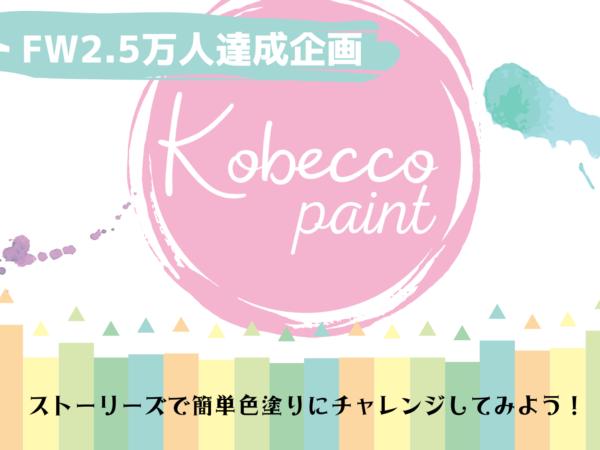 FW2.5万人達成企画  Kobecco Paint