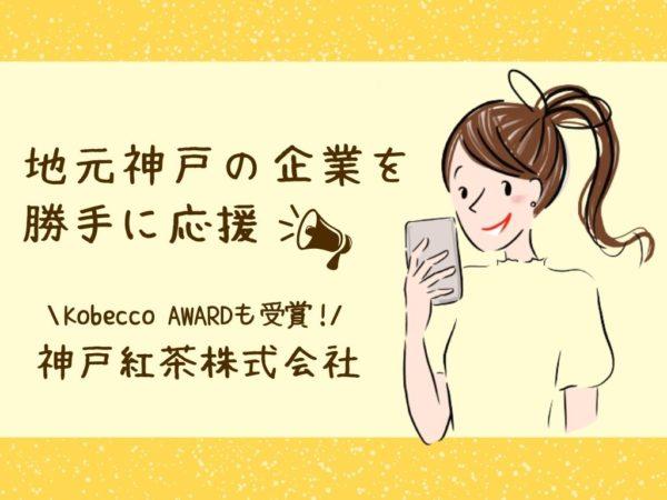 地元神戸の企業を勝手に応援!第2弾
