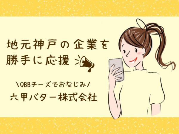 地元神戸の企業を勝手に応援!第1弾