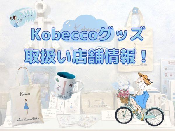 Kobeccoグッズ 取扱い店舗情報!