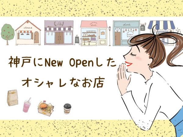2021年春夏、神戸にNew Openした注目のお店
