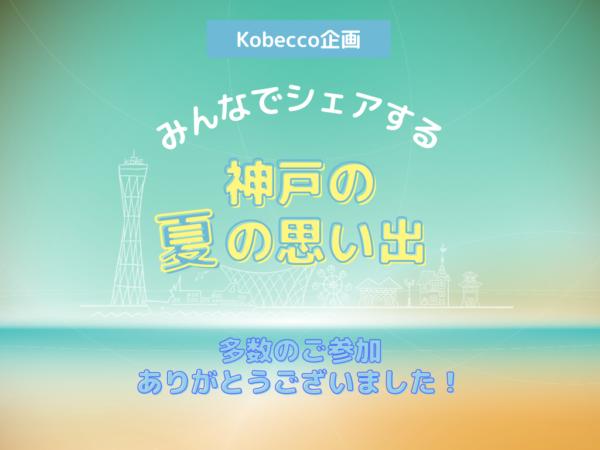 「みんなでシェアする神戸の夏の思い出」ご参加ありがとうございました!