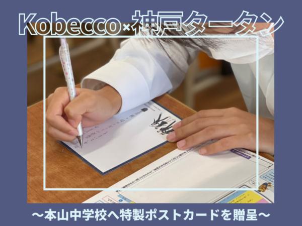【Kobecco×神戸タータン】特製ポストカード贈呈